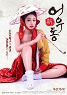 Goddess Eowoodong (신어우동)