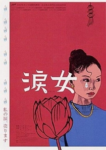 Cry Woman - Poster / Capa / Cartaz - Oficial 1