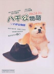 Hachiko Monogatari  - Poster / Capa / Cartaz - Oficial 2
