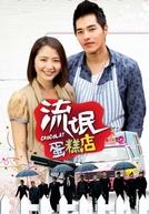 Chocolat (Liu Mang Dan Gao Dian)
