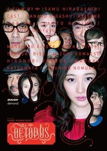 Octopus - Poster / Capa / Cartaz - Oficial 1
