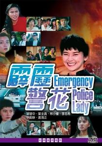 Emergency Police Lady - Poster / Capa / Cartaz - Oficial 1