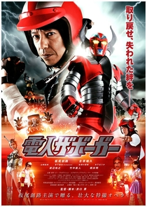 Karate-Robo Zaborgar - Poster / Capa / Cartaz - Oficial 1