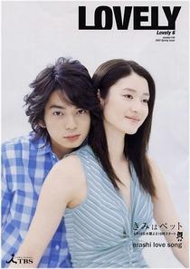 Kimi wa Pet - Poster / Capa / Cartaz - Oficial 1