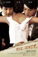 Bye, Old Times (Be, Jiu Shi Guang)