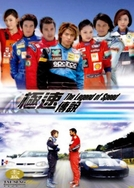 The Legend of Speed (極速傳説)