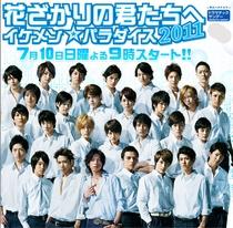 Hanazakari no Kimitachi e 2011 - Poster / Capa / Cartaz - Oficial 1