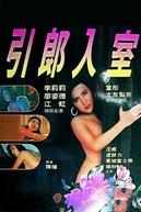 Erotic Passion (Yan long yap sat)