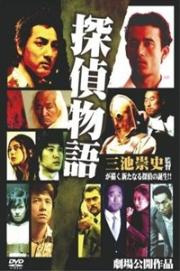 Tantei Monogatari - Poster / Capa / Cartaz - Oficial 2