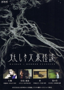 Kaidan - Horror Classic - Poster / Capa / Cartaz - Oficial 2