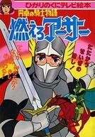 Rei Arthur (円卓の騎士物語 燃えろアーサー)