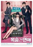 Life Risking Romance (Moksoom Gun Yeonae)