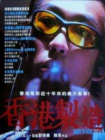 Made In Hong Kong - Poster / Capa / Cartaz - Oficial 4