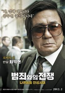 Gangster Sem Nome - Poster / Capa / Cartaz - Oficial 2