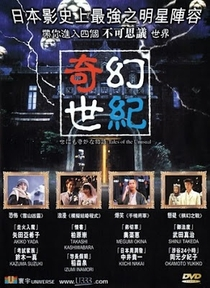 Tales of the Unusual - Poster / Capa / Cartaz - Oficial 2
