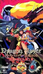 Dragon Slayer: A Lenda de um Herói - Poster / Capa / Cartaz - Oficial 4