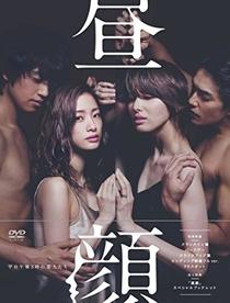 Hirugao ~Heijitsu Gogo 3-Ji no Koibito Tachi~ - Poster / Capa / Cartaz - Oficial 2