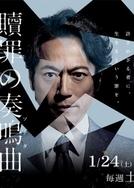 Shokuzai no Sonata (贖罪の奏鳴曲)