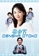 Densha Otoko (電車男 (でんしゃ おとこ))