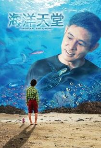 Paraíso no Oceano - Poster / Capa / Cartaz - Oficial 7