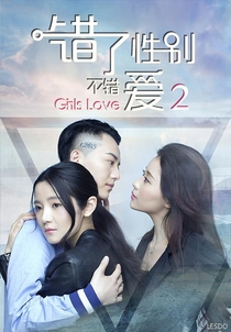 Girls Love 2 - Poster / Capa / Cartaz - Oficial 1