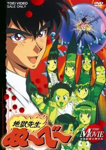 Jigoku Sensei Nube - Poster / Capa / Cartaz - Oficial 1