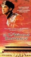 O Último Eunuco (Zhong Guo zui hou yi ge tai jian)