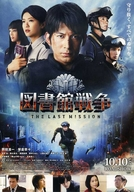 Library Wars: The Last Mission (図書館戦争 THE LAST MISSION)
