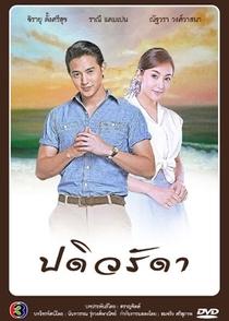Beloved Loyal Wife - Poster / Capa / Cartaz - Oficial 1