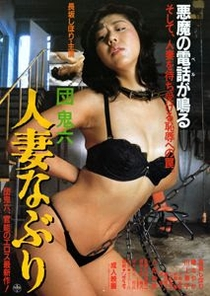 S&M Hunter: Wife to Be Molested - Poster / Capa / Cartaz - Oficial 1