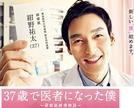 37-sai de Isha ni Natta Boku ~Kenshui Junjo Monogatari~ (37歳で医者になった僕〜研修医純情物語〜)