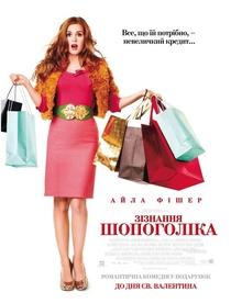 Os Delírios de Consumo de Becky Bloom - Poster / Capa / Cartaz - Oficial 5