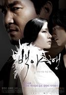White Night (Baekyahaeng)