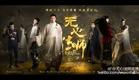 ตัวอย่าง Wu Xin The Monster Killer《无心法师》 2015