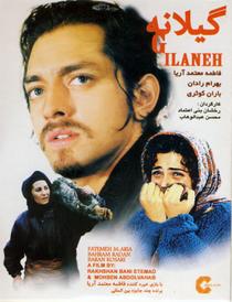 Gilane - Poster / Capa / Cartaz - Oficial 1
