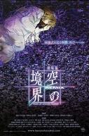 Kara no Kyoukai Remix: Porta do Sétimo Céu (空の境界 Remix - Gate of seaventh heaven)