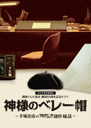 Kamisama no Berebou (Kamisama no Beretbô ~ Tezuka Osamu no Black Jack Sôsaku Hiwa)