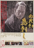 Sword of Desperation (Hisshiken Torisashi)