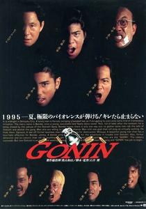 Gonin: O Massacre - Poster / Capa / Cartaz - Oficial 3