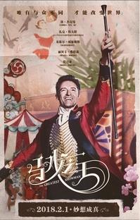 O Rei do Show - Poster / Capa / Cartaz - Oficial 20