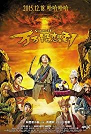 Wan wan mei xiang dao - Poster / Capa / Cartaz - Oficial 1