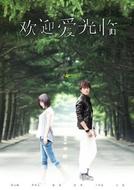 That Love Comes (欢迎爱光临 / Huan Ying Ai Guang Lin)