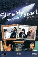 Wish Upon a Star (별은 내가슴에 / Byeol-eun Nae-ga-seum-e)