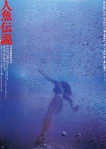 Mermaid Legend - Poster / Capa / Cartaz - Oficial 1
