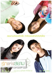 The Love of Siam - Poster / Capa / Cartaz - Oficial 4