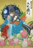 Chouyaku Hyakuninisshu: Uta Koi. - Sake to Kikoushi ~ Murasaki Kishikibu to Kintou (超訳百人一首 うた恋い。酒と貴公子~藤式部と公任)