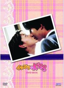 Naughty Kiss - Poster / Capa / Cartaz - Oficial 1