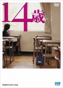 Fourteen - Poster / Capa / Cartaz - Oficial 3