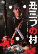 Ushimitsu no mura (Ushimitsu no mura)