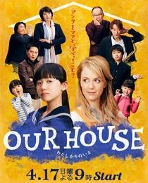 OUR HOUSE -Watashitachi no Ie- - Poster / Capa / Cartaz - Oficial 1